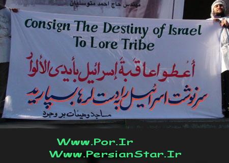 سرنوشت اسرائیل را بدست لرها بسپارید
